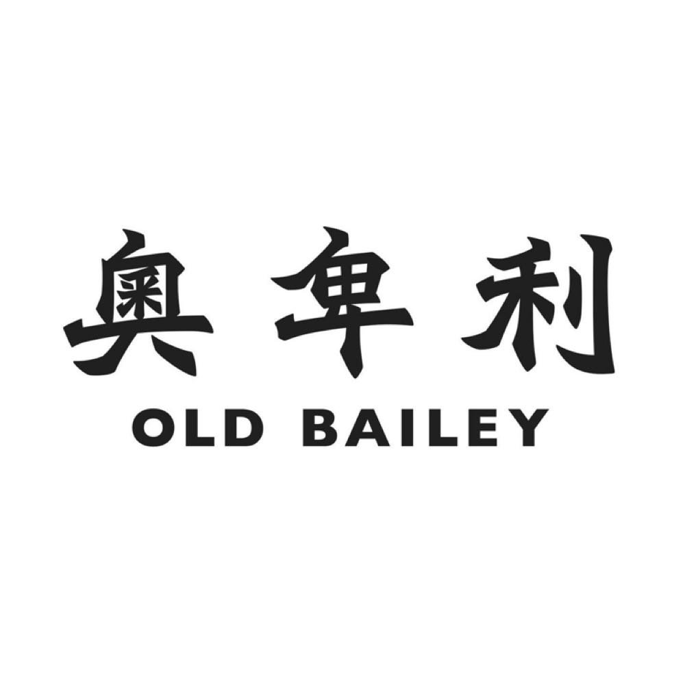 Old Bailey 奧卑利