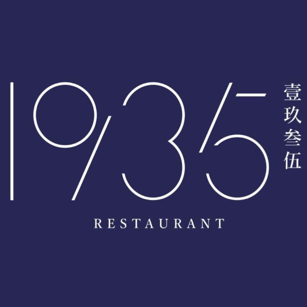 1935 壹玖叁伍