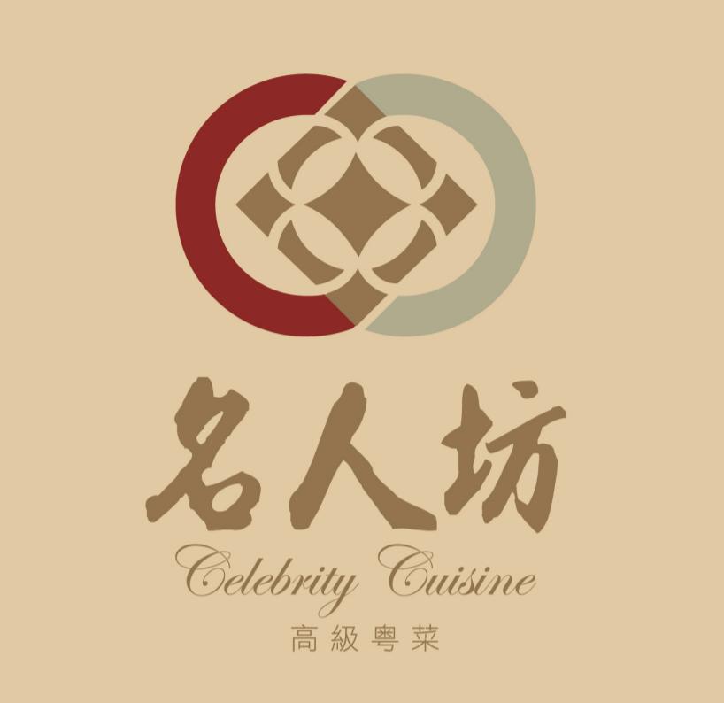Celebrity Cuisine 名人坊